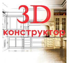 Создать 3D проект