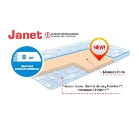Наматраcник Janet