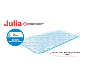 Наматраcник Julia