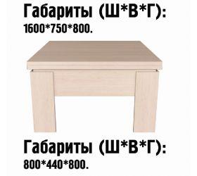 Стол-трансформер СЖ-3.3