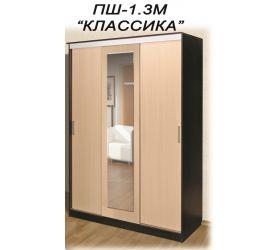 Шкаф-купе ПШ-1.3М Классика