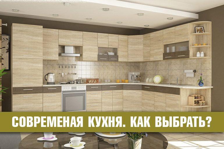 Не знаете, какую кухню лучше выбрать?