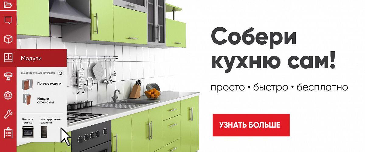 Поможем создать дизайн проект кухни